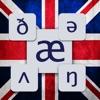 English Phonetic Keyboard with IPA symbols - iPhoneアプリ