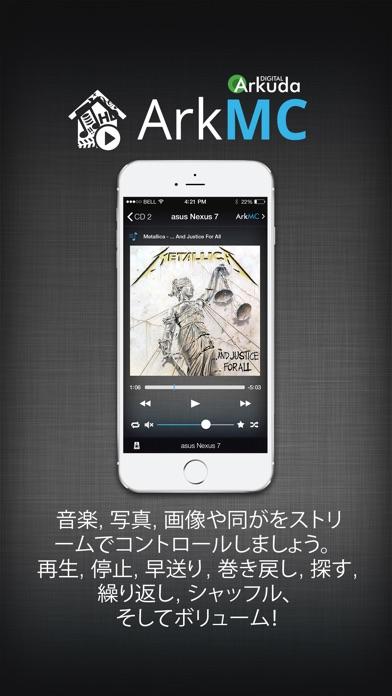 ArkMC ProのUPnPメディアストリ... screenshot1