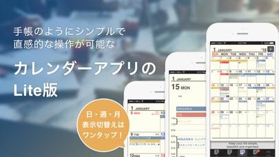 Refills Lite - カレンダー・スケジュール帳スクリーンショット1