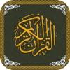Al-Quran-ul-Kareem