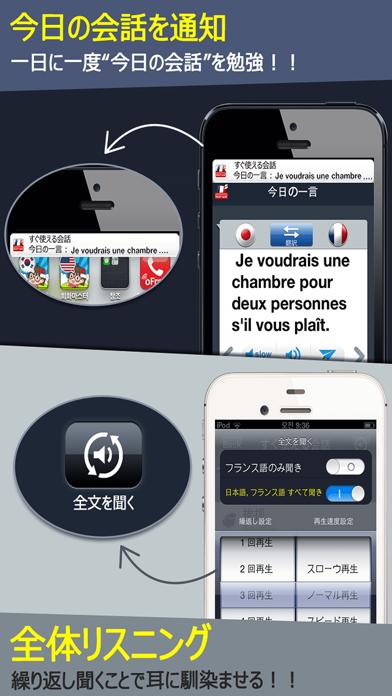 すぐ使えるフランス語会話のおすすめ画像5