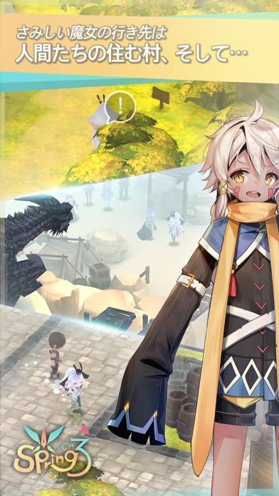 魔女の泉3 screenshot1