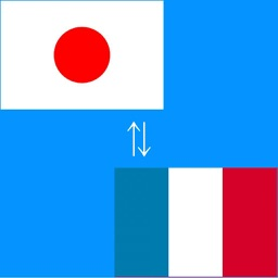 Japanese to French Translator & Dictionary