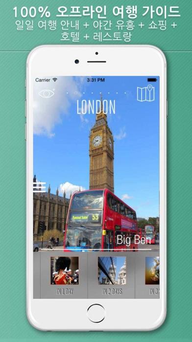 런던 관광 여행 for Windows