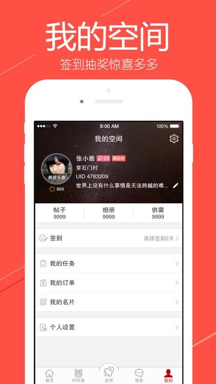 村村乐 screenshot-4