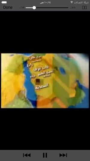 هدي النبي في الحج Screenshot