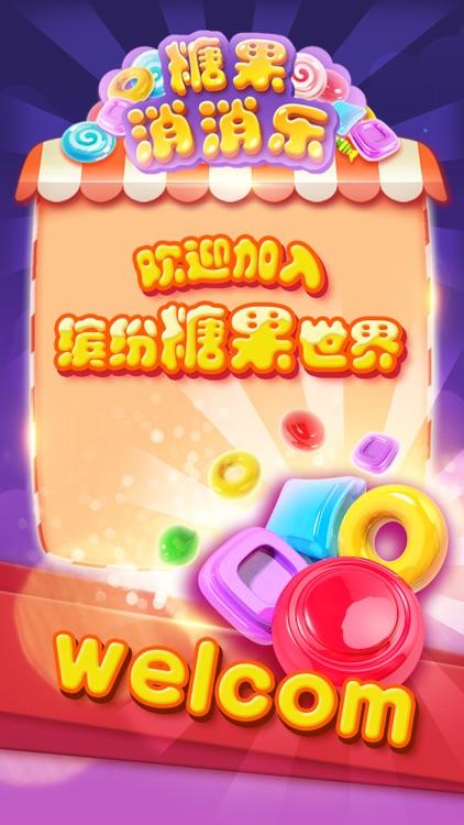糖果消消乐经典版 screenshot-3