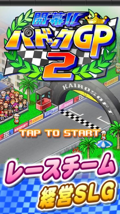 開幕!!パドックGP 2 screenshot-6