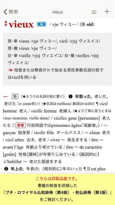 プチ・ロワイヤル仏和辞典(第3版)・和仏辞典(第2版)のおすすめ画像1