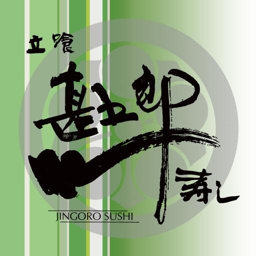 美濃市にある甚五郎寿司の公式アプリ