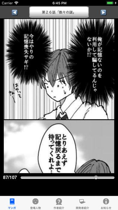 ラッキーボーイ4(漫画アプリ) ScreenShot2