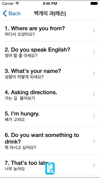 English Study Pro for Korean Speakers - 학습 영어 screenshot-3