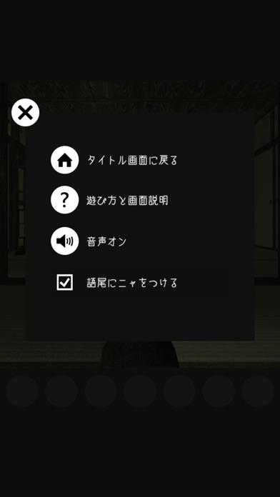 脱出ゲーム 謎解きにゃんこ7 ~秋の夜長とお月見茶会~紹介画像4