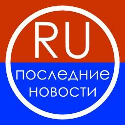 Новости России ( Russia news ) - российская политика новости, спорт, развлечения, знаменитости сплетни плюс последние новости