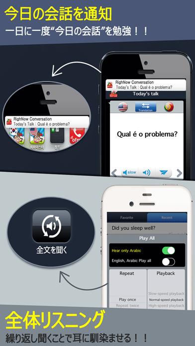 すぐ使えるポルトガル語会話のおすすめ画像5