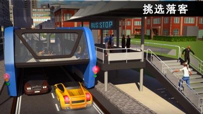 高架公交车司机3D:未来派汽车巴士驾驶模拟器游戏 App 截图