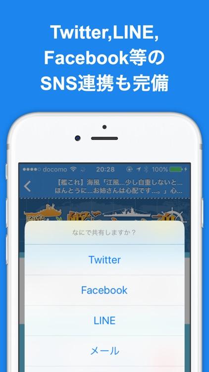 ブログまとめニュース速報 for 艦隊これくしょん(艦これ) screenshot-3
