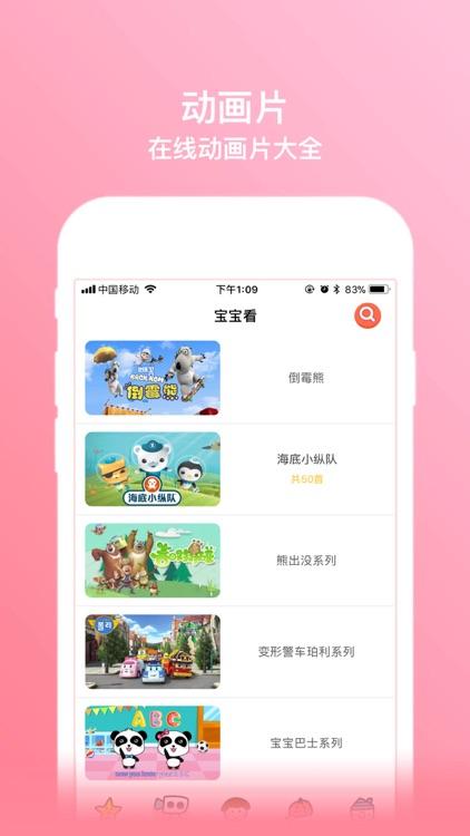 动画片-儿歌故事动画片乐园 screenshot-3