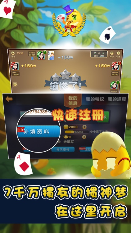 掼蛋-江苏安徽地区经典棋牌惯蛋游戏