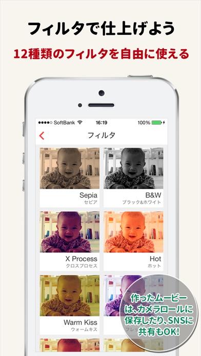 FilmStory  - ムービー作成&動画編集&動画加工スクリーンショット5
