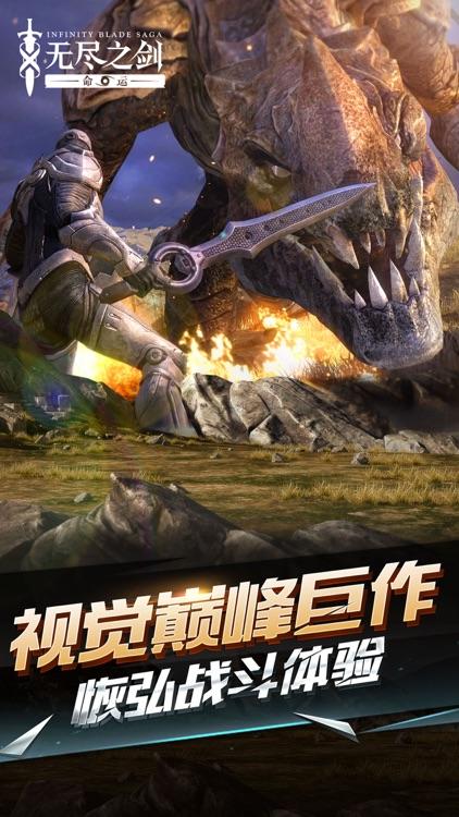 无尽之剑命运 screenshot-0