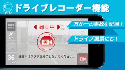 DriveMate SafetyCamのおすすめ画像2
