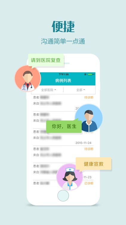 分级诊疗平台 screenshot-3