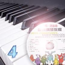 小汤4- 小汤四, 约翰.汤普森钢琴教程系列