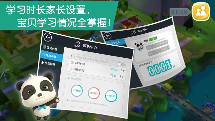 宝宝学汉字(国际版)-宝宝巴士 screenshot-4