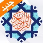 koran karim tajwid - Saint Coran القرآن الكريم icon