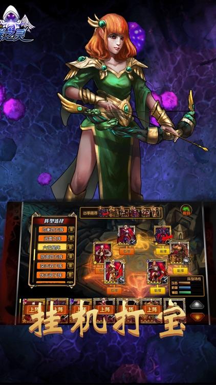 图腾之灵-回合制卡牌手游 screenshot-4