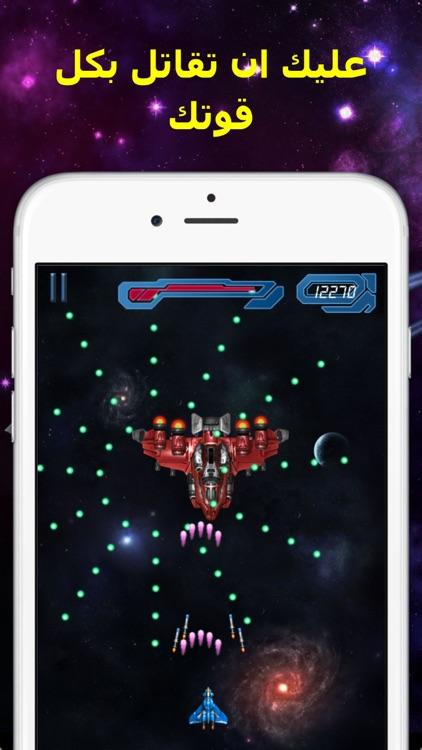 Space Invaders غزو الفضاء screenshot-3