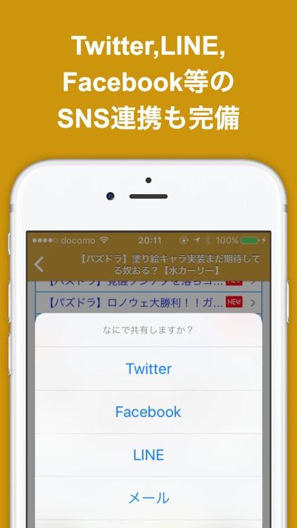 神ブログまとめニュース速報 for パズドラ screenshot-3