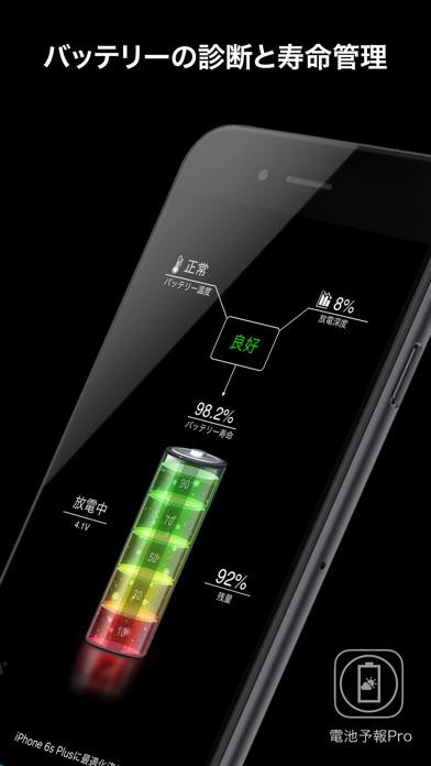 電池予報 Pro 3 screenshot1