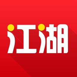 江湖贷-考拉金融旗下手机贷款申请平台