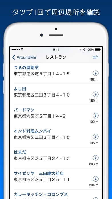AroundMe ScreenShot2