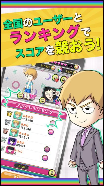 モブサイコ100〜サイキックパズル〜 screenshot-3
