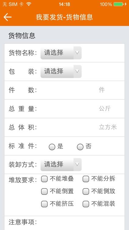 专线宝 screenshot-2