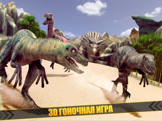 дино парк . юрский динозавров гонки в чудес на iPad