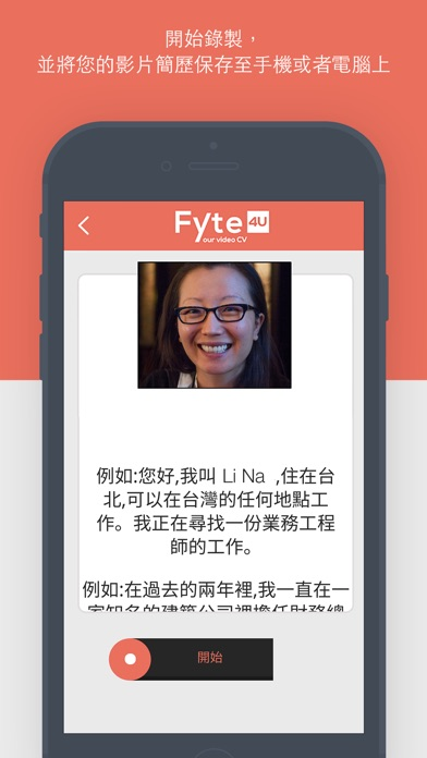 Fyte4U - Your Video CV屏幕截圖3