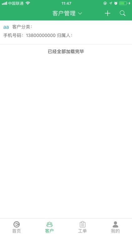 云客宝 screenshot-2