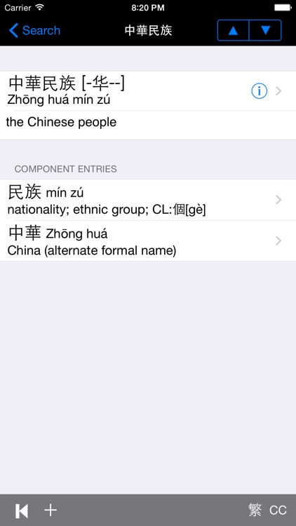 iCED Chinese Dictionary screenshot-2