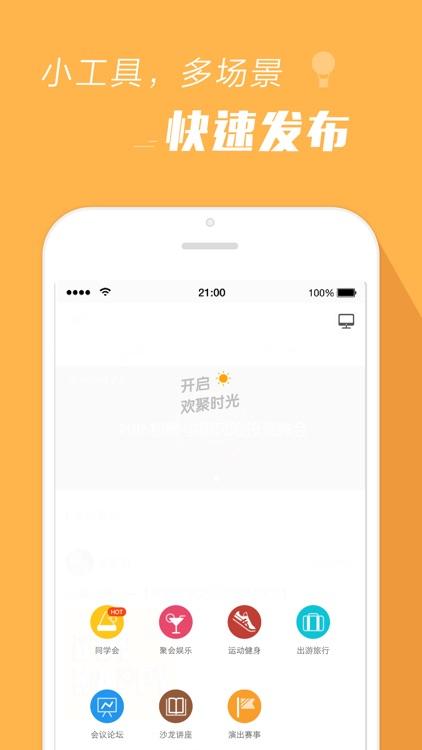 报名吧 - 活动发现发布互动社交平台 screenshot-3