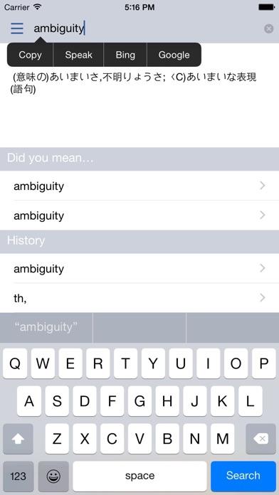 すぐひける辞書のスクリーンショット1