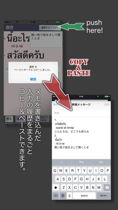 タイ語の文字の入力のおすすめ画像5