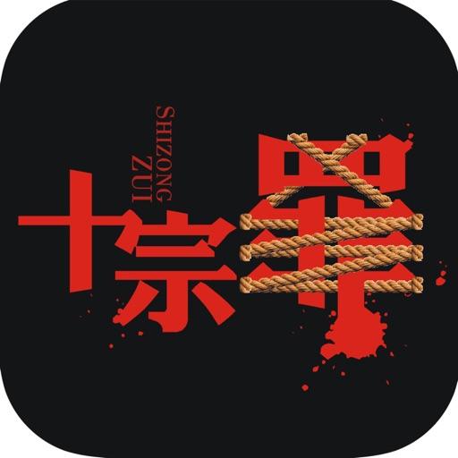 十宗罪:现实改编小说