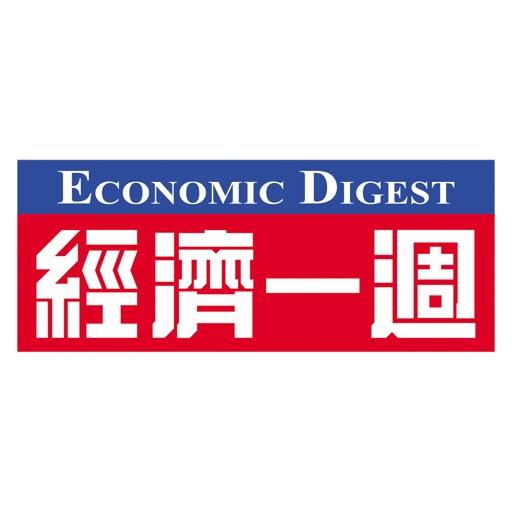 《經濟一週》香港財經週刊