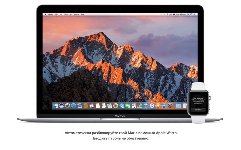 macOS Sierra скриншот программы 3