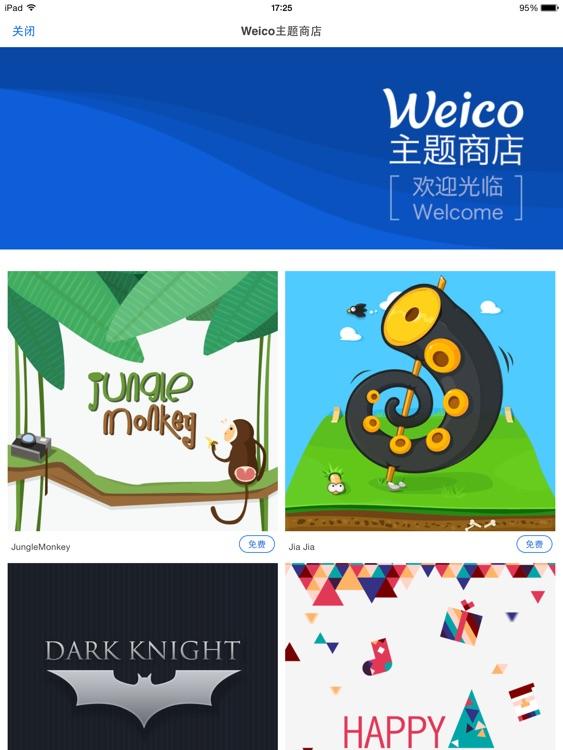 Weico HD 微博客户端 screenshot-3