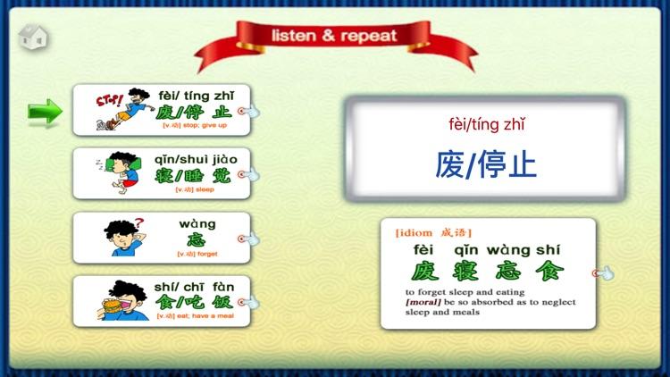 Fei qin wang shi story screenshot-4